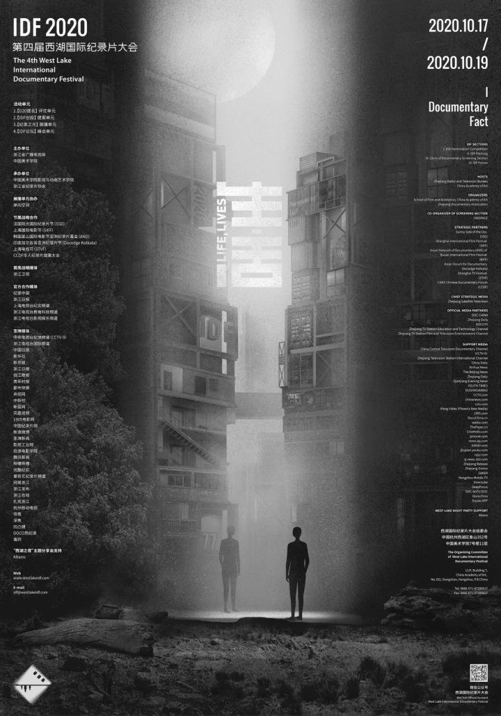 杭州市民今日中午12:00可以免费预约看片了!第四届西湖国际纪录片大会展播单元排片表出炉