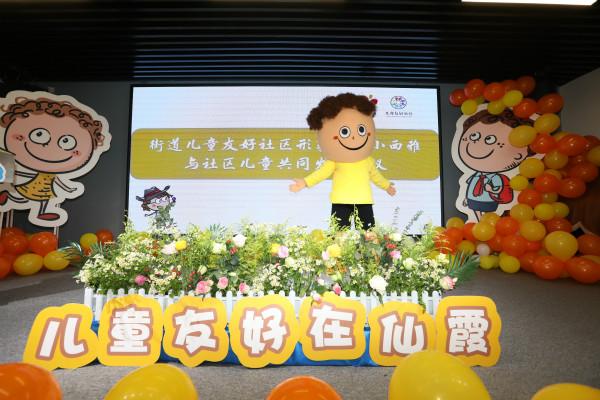 长宁区仙霞街道推进儿童友好社区建设 6家儿童友好实践基地被授牌