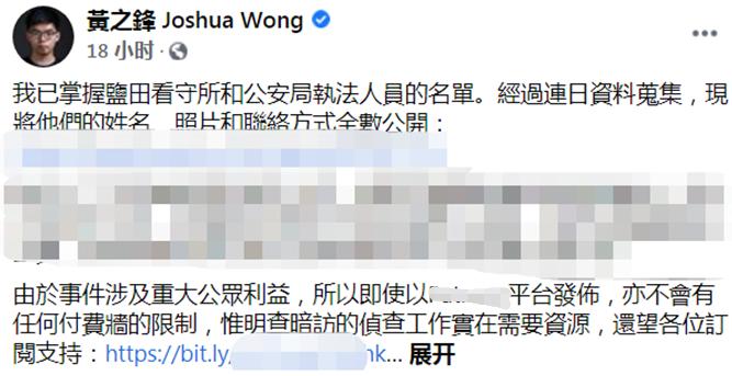 """黄之锋""""起底""""深圳公安 结局是他熟悉的尴尬图片"""