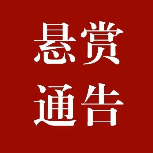 警方公开征集李兵田、吴强等人涉黑涉恶犯罪团伙违法犯罪线索