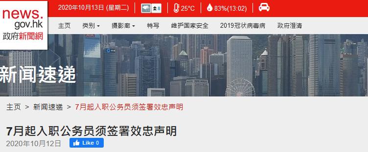 港府:7月起新聘公务员须宣誓或作出声明 拥护香港基本法图片