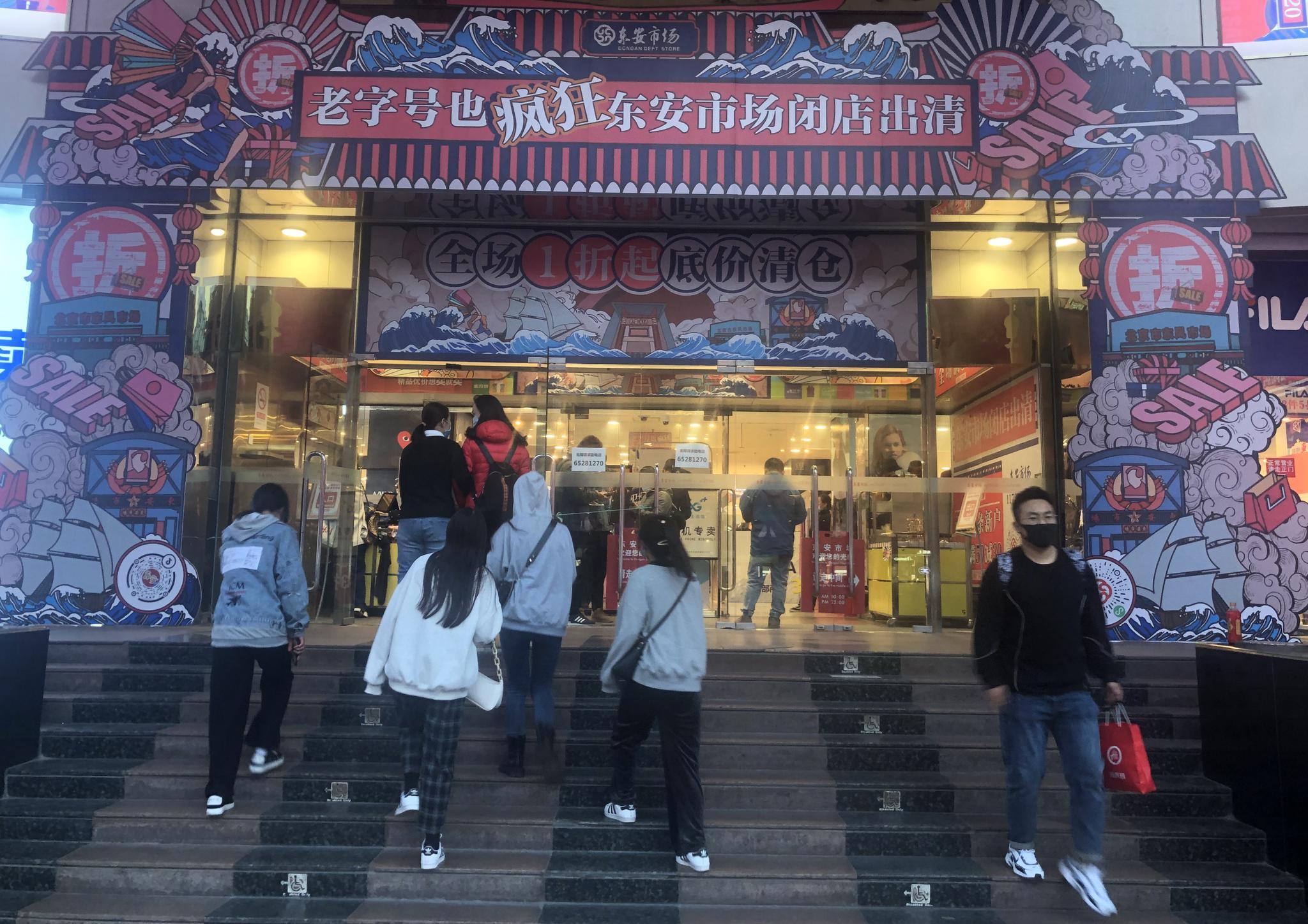 东安市场闭店出清,不少主顾前来扫货。拍照/新京报记者 吴宁