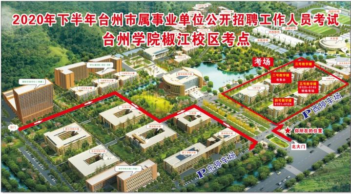 台州市属事业单位考试本周六开考 考场示意图出炉