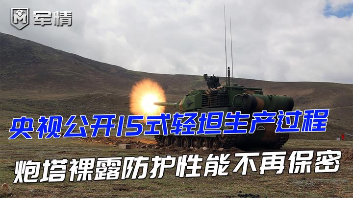 军情 央视公开15式轻坦生产过程,炮塔裸露防护性能不再保密