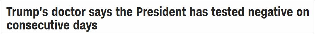 特朗普究竟有没有阳性?白宫医生最新声明引发争议