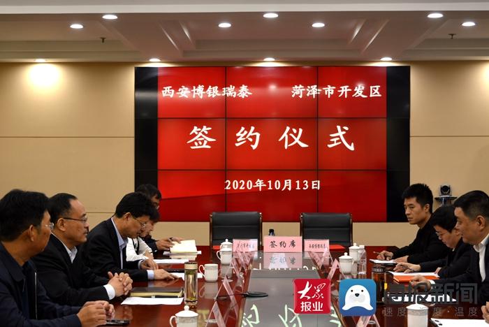 OPE体育平台:Xi尹波瑞泰实业有限公司与菏泽开发区举行签约仪式