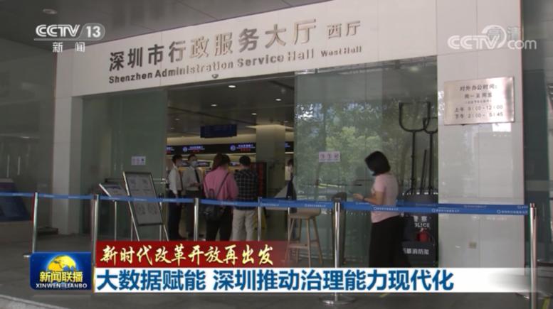 《新闻联播》点赞深圳改革开放再出发!平安助力深圳城市治理能力现代化提升