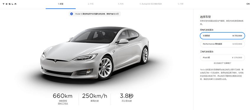 特斯拉Model S部分车型调价 降幅2.3万