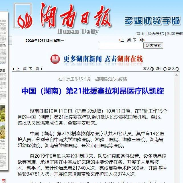 关注 中国(湖南)第21批援塞拉利昂医疗队凯旋