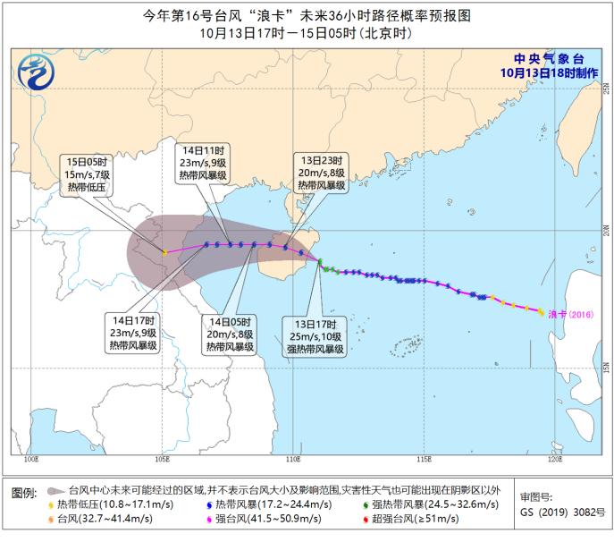 """秋台风""""浪卡""""登陆海南琼海 华南三省区需警惕强风雨图片"""