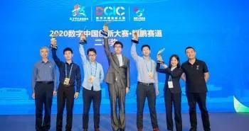 2020数字中国创新大赛·鲲鹏赛道年度总决赛落幕 倪光南院士出席并颁奖