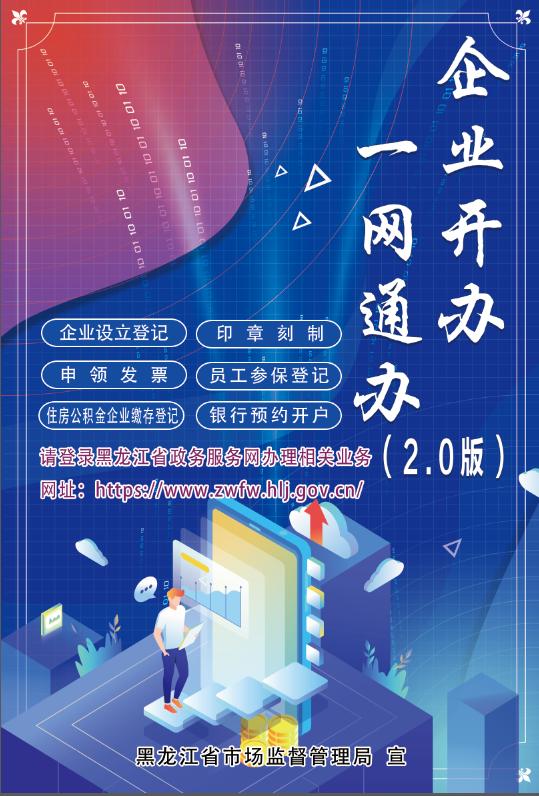 """再次优化升级!黑龙江省升级版推出""""一"""