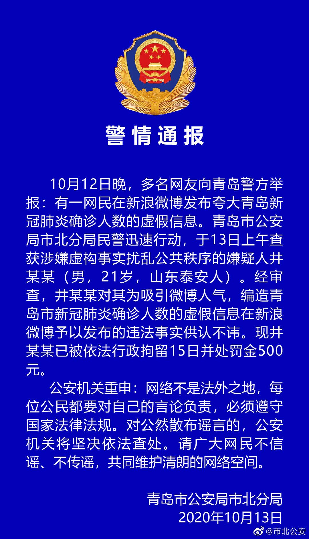 """为""""吸粉""""编造青岛确诊人数虚假信息 男子被行拘15日图片"""