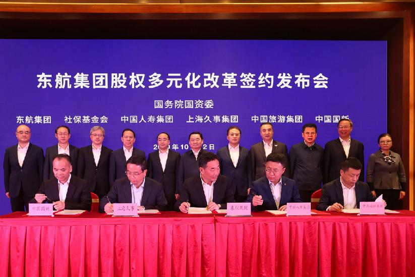 中国人寿110亿元助力中国东航集团股权多元化改革