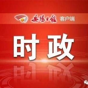 第三十七届河南新闻奖评选结果揭晓:《安阳日报》8件作品获奖