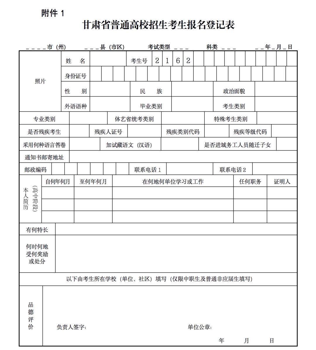 权威发布 2021年甘肃省普通高校招生开始报名