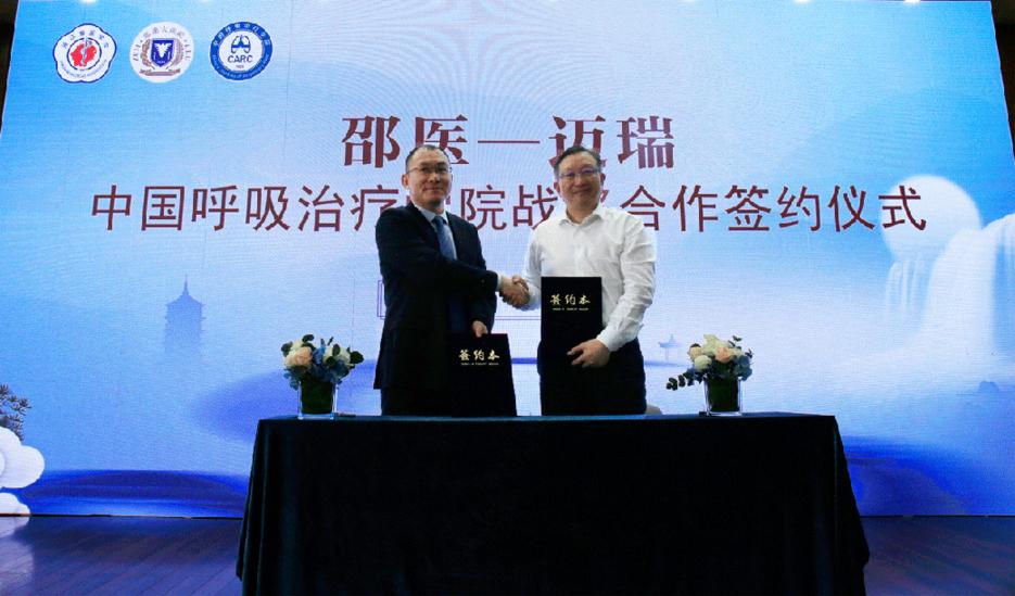 中国呼吸治疗学院正式成立