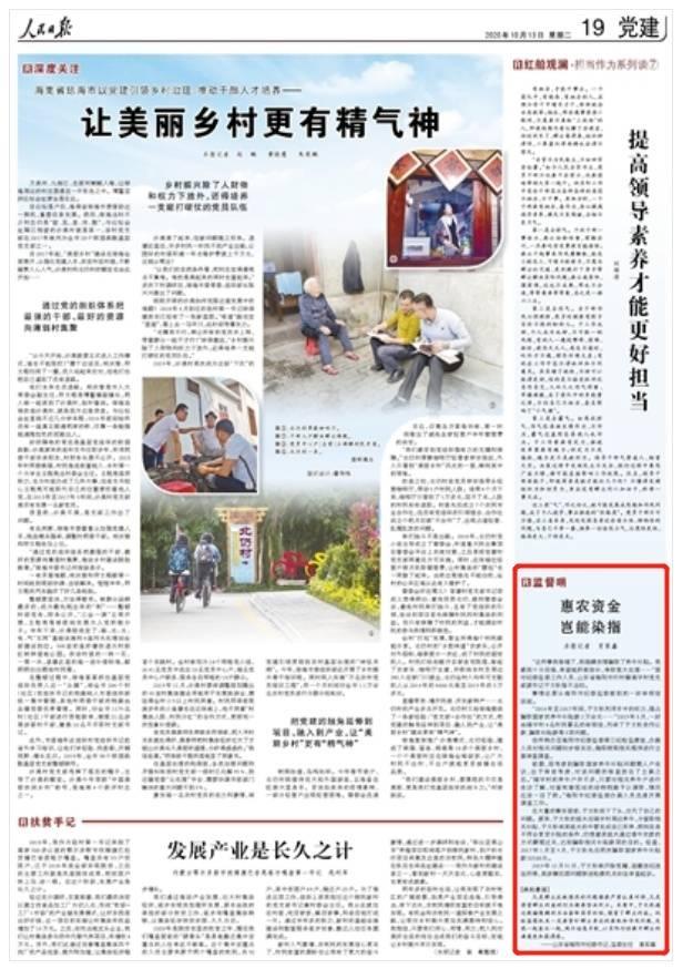 """人民日报:4名村民举报支书""""借牛骗补"""",海阳市迅速查处不姑息"""