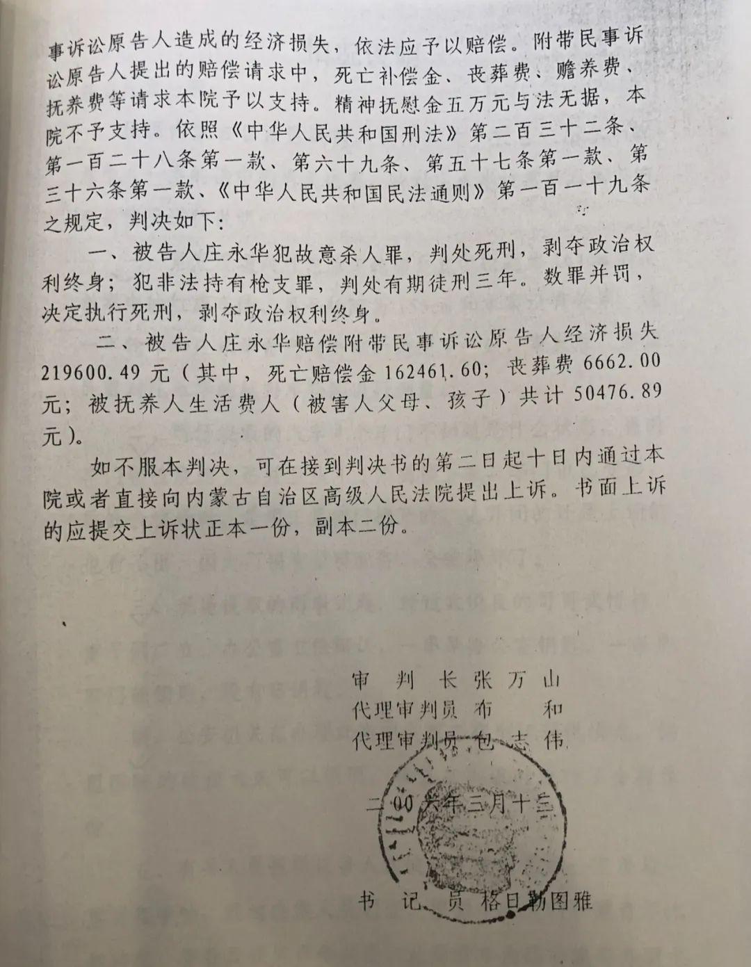 """""""纸面服刑"""":原市委副书记老公枪杀情敌 从死缓到违规保外就医图片"""