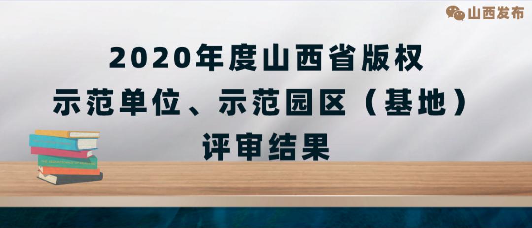 11单位、1基地!2020年度山西省版权示范单位、示范园区(基地)评审结果公示图片