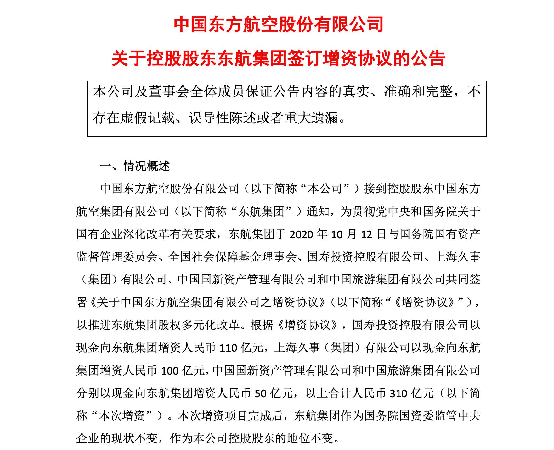 中国人寿斥资110亿元大手笔增资东方航空 险资重仓国企混改为哪般