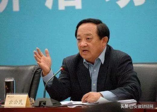 原中国华电集团公司总经理、党组副书记云公民被捕