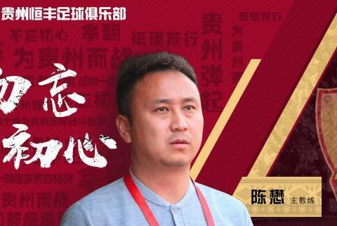 官宣!陈懋接任贵州队主教练职位 王新欣下课