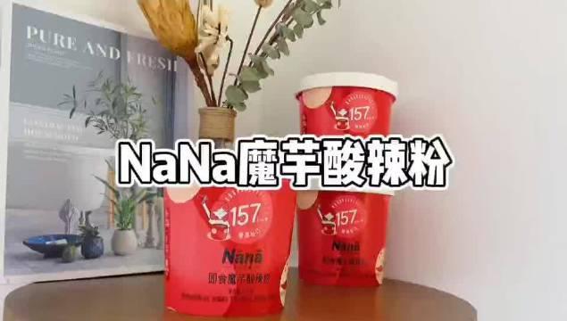 超好吃的神仙代餐浮力来啦~ Nana即食魔芋酸辣粉🍀69/6桶