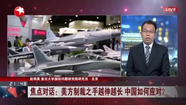 """美方制裁之手越伸越长  中国如何应对?  美国借打压军民融合推动与中国经济和技术""""脱钩"""""""