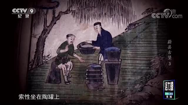河北省蔚县一关帝庙内现56幅精美壁画……