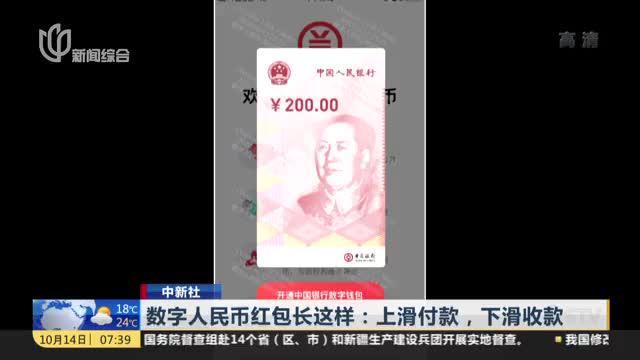 中新社:数字人民币红包长这样——上滑付款,下滑首款