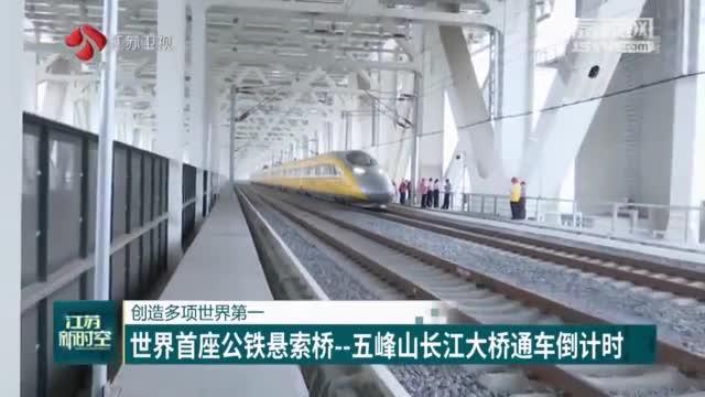 创造多项世界第一 世界首座公铁悬索桥--五峰山长江大桥通车倒计时