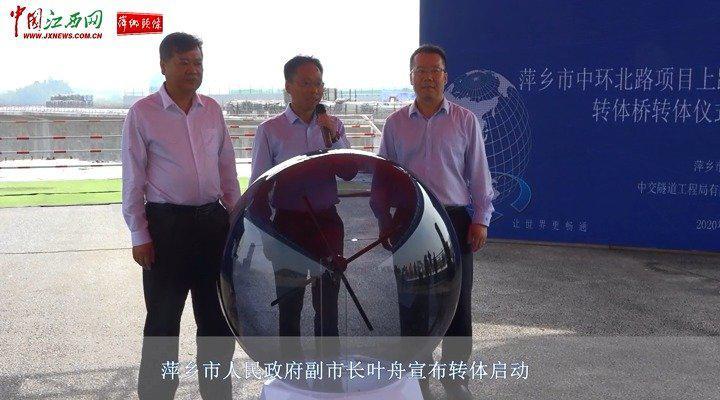 萍乡市首个公路上跨铁路转体桥今日成功转体