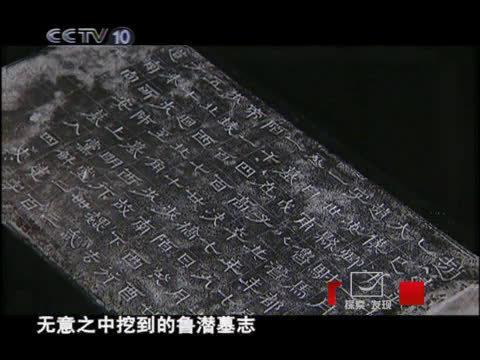 四集纪录片《发现曹操墓》完整版