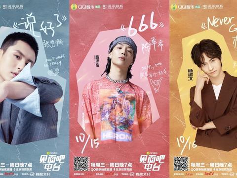 张哲瀚陈泽希做客献唱,《见面吧!电台》成音乐人新歌宣发首选阵地