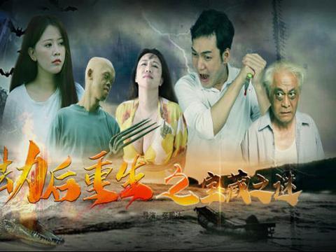罗云琦(香港小紫藤)电影《劫后重生之宝藏之谜》腾讯热播中!