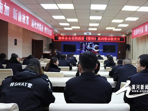 柳林县公安局纪检监察室以案明纪 扎实开展警示教育活动