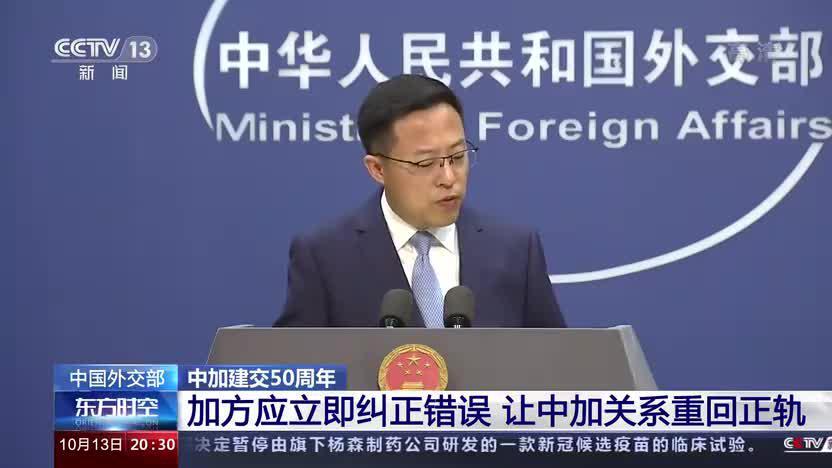 中国外交部:中加建交50周年 加方应立即纠正错误 让中加关系重回正轨