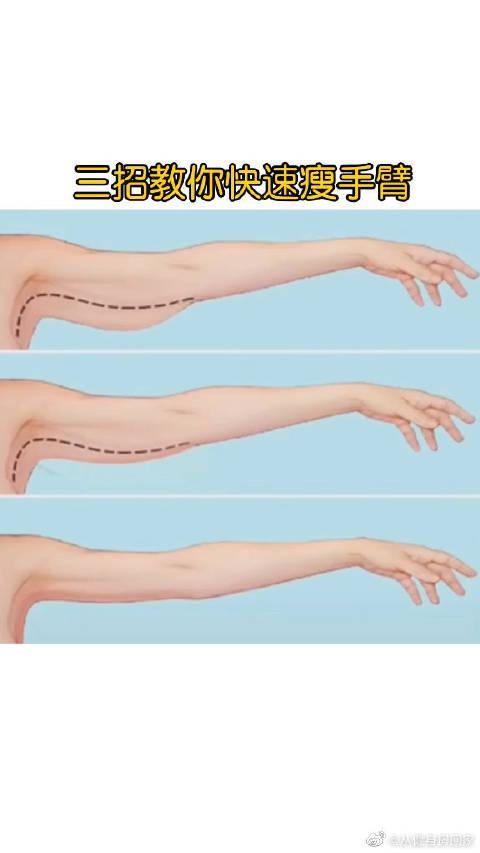 三个动作快速瘦手臂,一周养成天鹅美臂