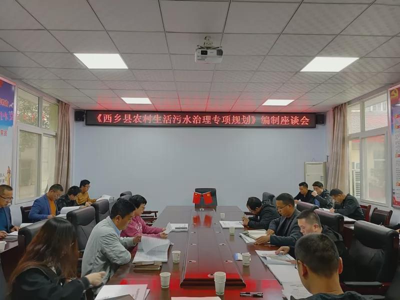 西乡县召开农村生活污水治理专项规划编制座谈会