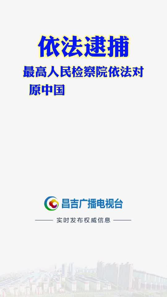 原中国华电集团公司总经理、党组副书记云公民涉嫌受贿被批捕