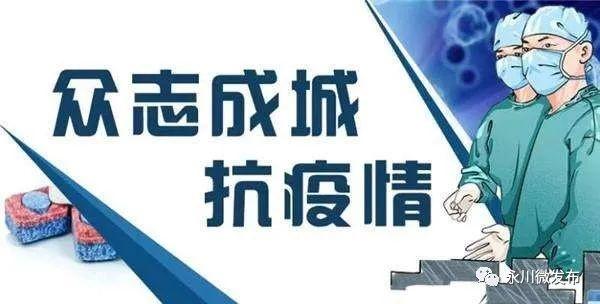 喜讯!永川高新区管委会获评重庆市抗击新冠肺炎疫情先进集体!