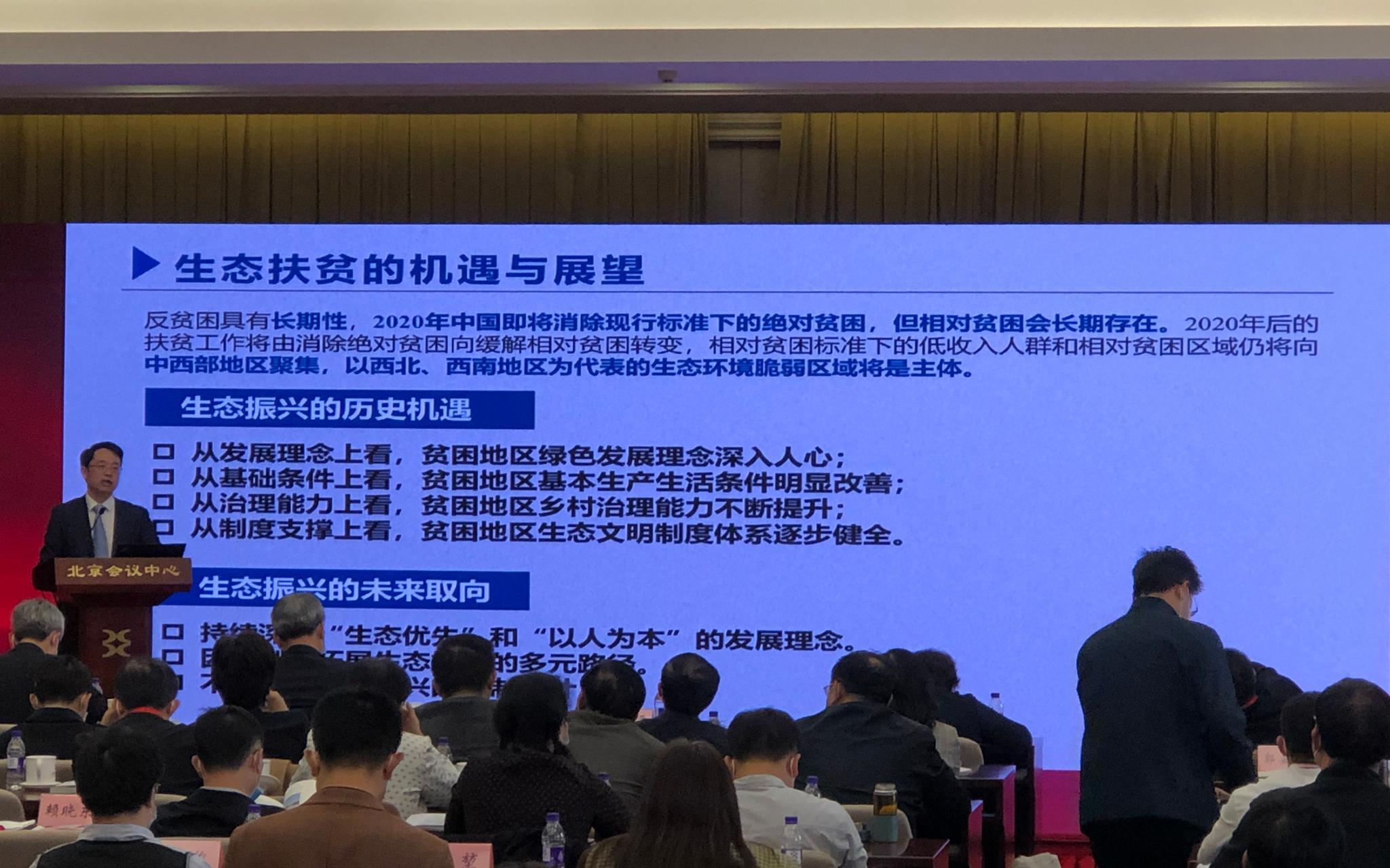 清华大学王亚华:生态保护和减贫结合是中国特色减贫方式图片
