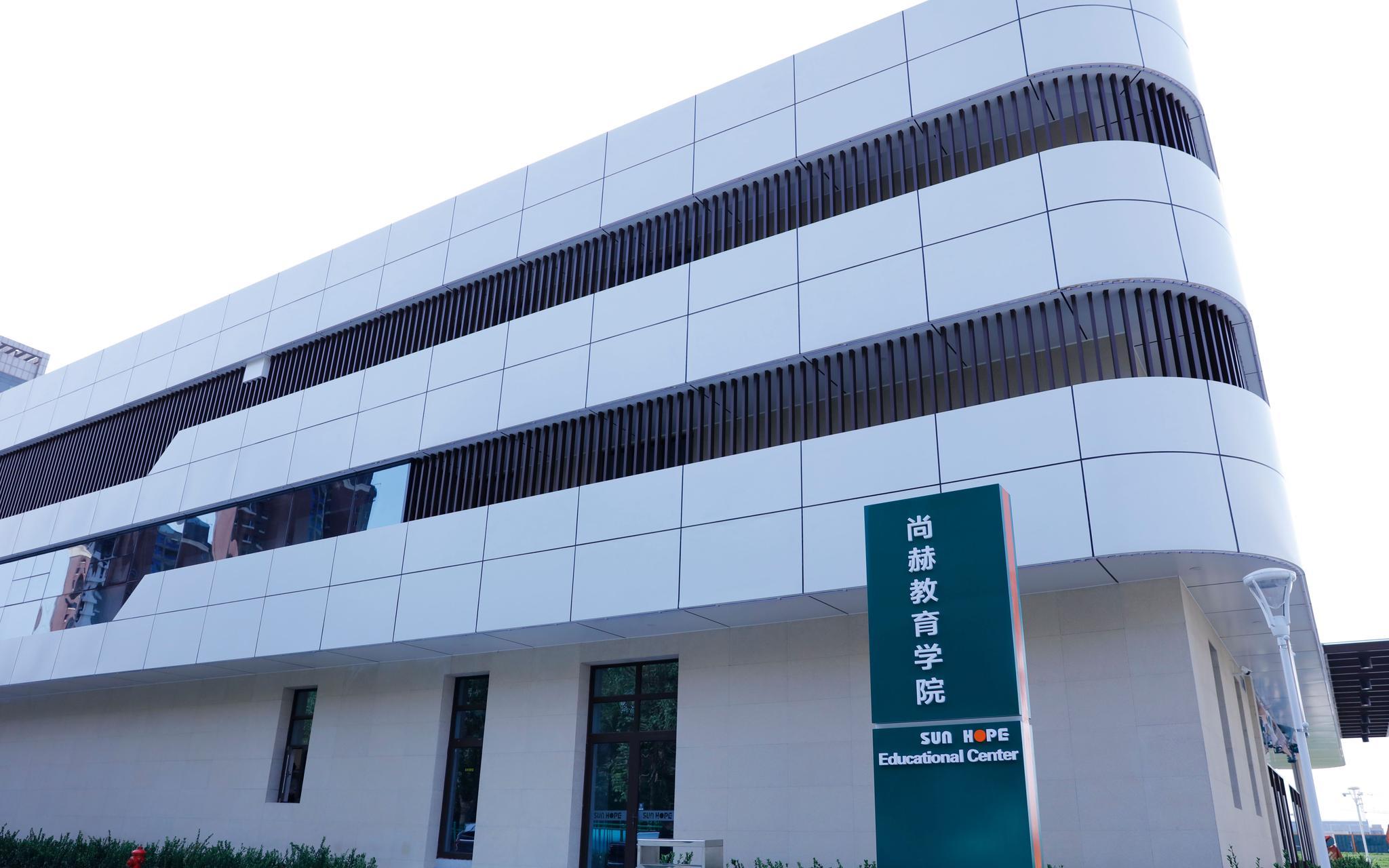 """""""尚赫教育学院""""揭幕 推动大健康产业向纵深发展图片"""