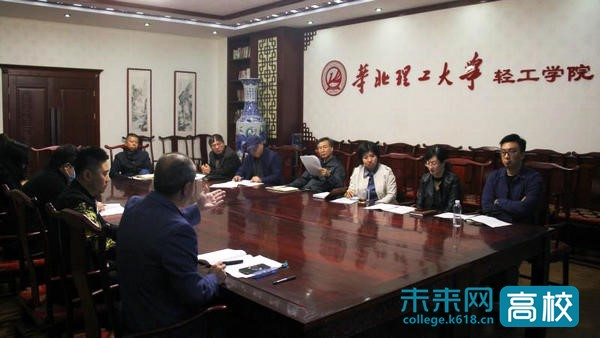 华北理工大学轻工学院召开职业技能培训与评价工作会议