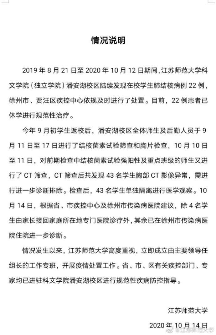 江苏师大通报:22名在校生患肺结核,筛查又发现43人异常图片