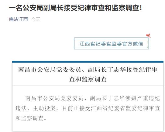 法律硕士出身的南昌市公安局副局长丁志华被查