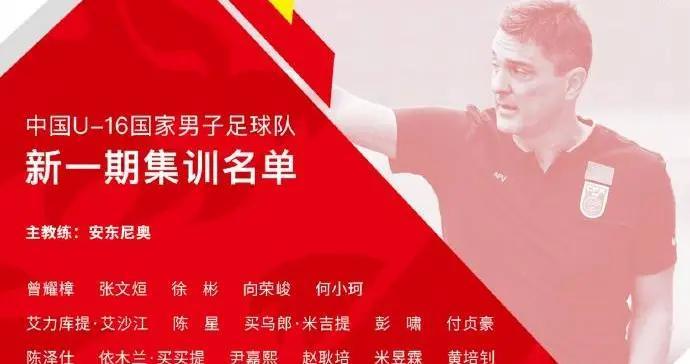 U16国少公布新一期集训名单 何小珂领衔鲁能9人入选