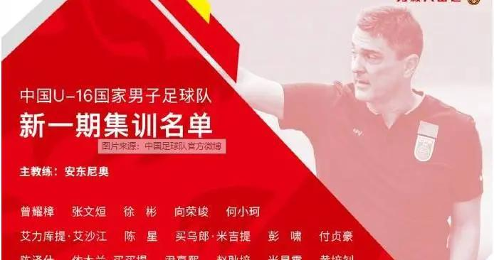 U16国少公布新一期集训名单,何小珂领衔鲁能9人入选