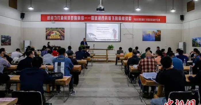 用镜头向世界讲好中国故事 中新社新闻摄影采编业务培训安徽开班